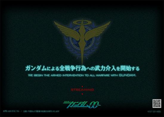 gundam oo wallpaper. Gundam SEED Net